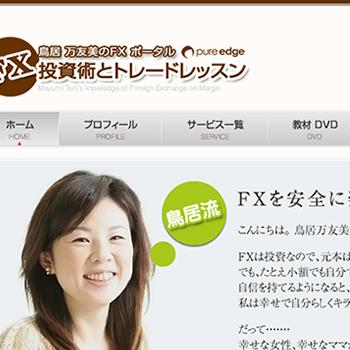 『鳥居万友美のFX ポータル FX 投資術とトレードレッスン』 オープンいたしました!!