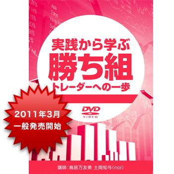 「実践から学ぶ勝ち組トレーダーへの1歩」 FX 実践篇 DVD