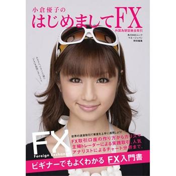 小倉優子のはじめましてFX (外国為替証拠金取引)