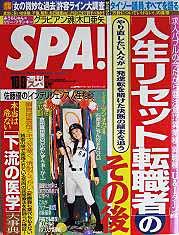 週刊SPA! 10月9日号