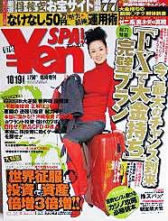 Yen SPA!  '07秋号