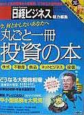 日経ビジネス アソシエ 臨時増刊号