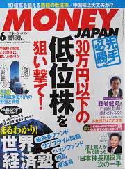 マネージャパン 6月号