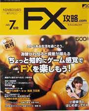 FX攻略.com 7月号