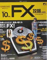 FX攻略.com 10月号