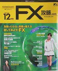FX攻略.com 12月号