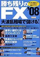 勝ち残りのFX '08