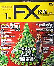 FX攻略.com 1月号