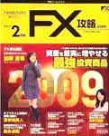 FX攻略.com 2月号