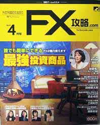FX攻略.com 4月号