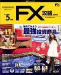 FX攻略.com 5月号