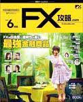 FX攻略.com 6月号