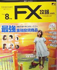 FX攻略.com 8月号