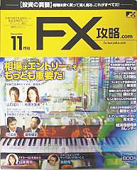FX攻略.com 11月号