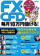 FX&CFDで毎月10万円儲ける!