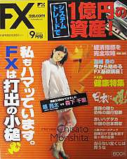 FX攻略.com 9月号