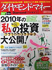 ダイヤモンド・マネー 3・4月号