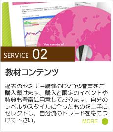 SERVICE 02 | 教材コンテンツ