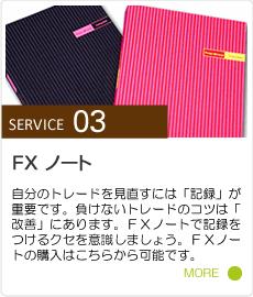 SERVICE 03 | FX ノート