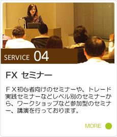 SERVICE 04 | FX セミナー